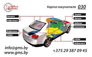 Карта покупателя «Акустические материалы STP»