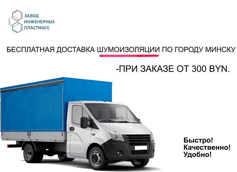 Уважаемые клиенты, рады сообщить, что с 17.02.2021 наша организация осуществляет бесплатную доставку материалов для шумоизоляции по городу Минску — при заказе от 300 BYN